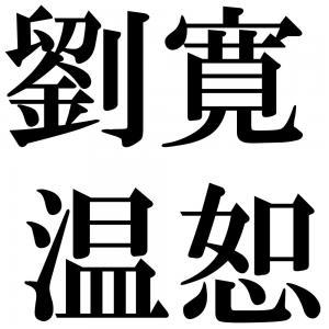 劉寛温恕の四字熟語-壁紙/画像