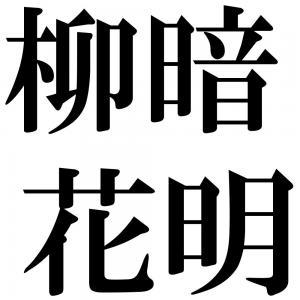柳暗花明の四字熟語-壁紙/画像