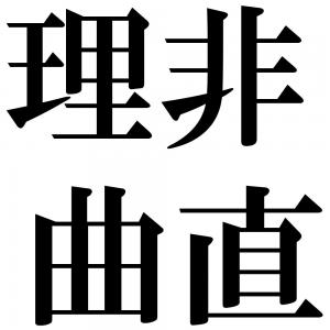 理非曲直の四字熟語-壁紙/画像