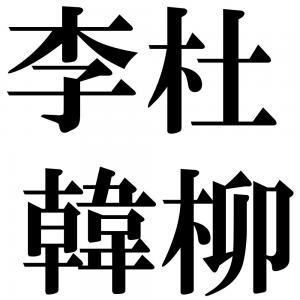李杜韓柳の四字熟語-壁紙/画像