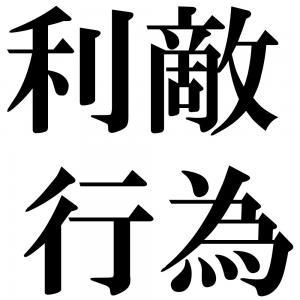 利敵行為の四字熟語-壁紙/画像