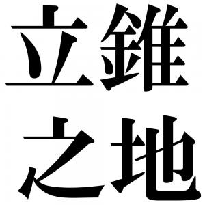 立錐之地の四字熟語-壁紙/画像