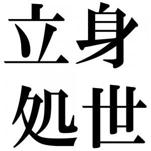 立身処世の四字熟語-壁紙/画像