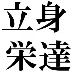 立身栄達の四字熟語-壁紙/画像