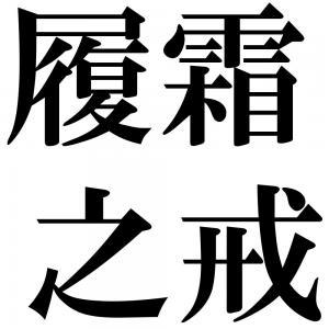 履霜之戒の四字熟語-壁紙/画像