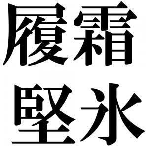 履霜堅氷の四字熟語-壁紙/画像
