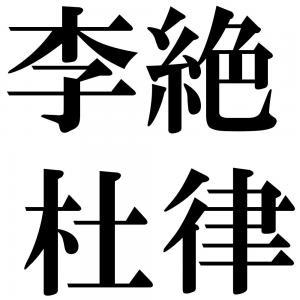 李絶杜律の四字熟語-壁紙/画像