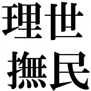 理世撫民の四字熟語-壁紙/画像