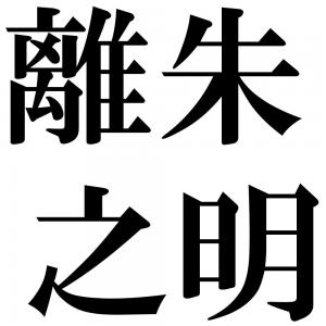 離朱之明の四字熟語-壁紙/画像