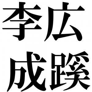 李広成蹊の四字熟語-壁紙/画像