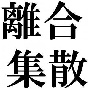 離合集散の四字熟語-壁紙/画像