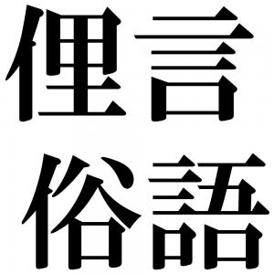 俚言俗語の四字熟語-壁紙/画像