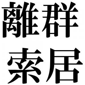 離群索居の四字熟語-壁紙/画像