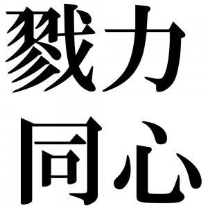 戮力同心の四字熟語-壁紙/画像