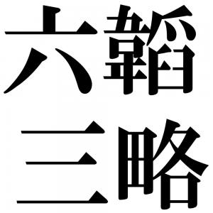 六韜三略の四字熟語-壁紙/画像