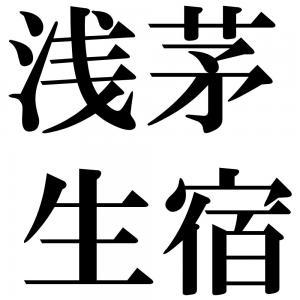 浅茅生宿の四字熟語-壁紙/画像