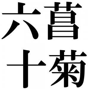 六菖十菊の四字熟語-壁紙/画像