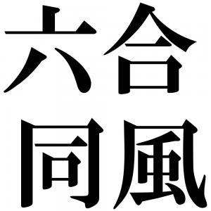六合同風の四字熟語-壁紙/画像