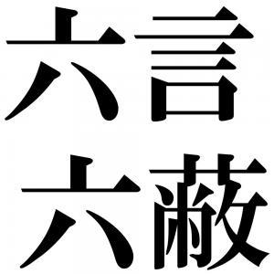 六言六蔽の四字熟語-壁紙/画像