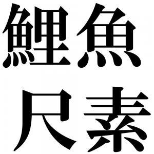 鯉魚尺素の四字熟語-壁紙/画像