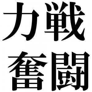 力戦奮闘の四字熟語-壁紙/画像