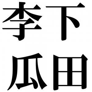李下瓜田の四字熟語-壁紙/画像