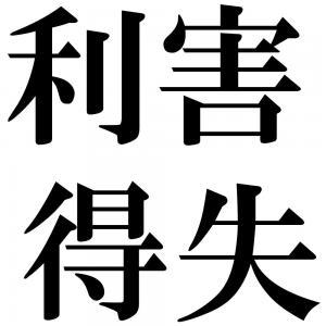 利害得失の四字熟語-壁紙/画像