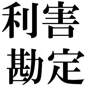 利害勘定の四字熟語-壁紙/画像