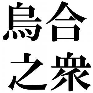 烏合之衆の四字熟語-壁紙/画像
