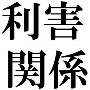 利害関係の四字熟語-壁紙/画像