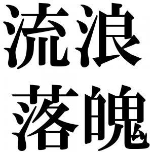 流浪落魄の四字熟語-壁紙/画像