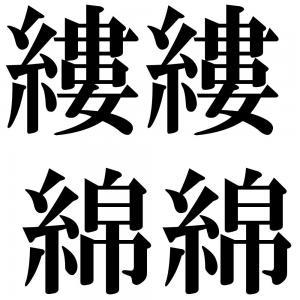 縷縷綿綿の四字熟語-壁紙/画像