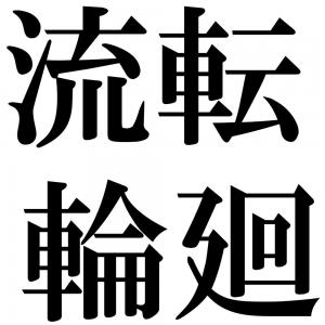 流転輪廻の四字熟語-壁紙/画像