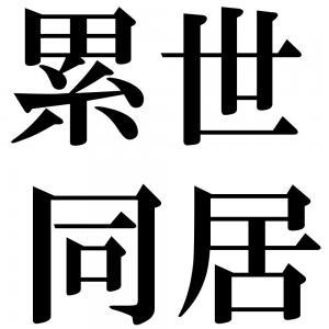 累世同居の四字熟語-壁紙/画像