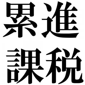 累進課税の四字熟語-壁紙/画像