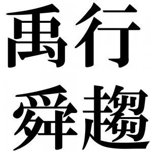 禹行舜趨の四字熟語-壁紙/画像