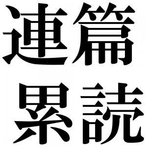 連篇累読の四字熟語-壁紙/画像