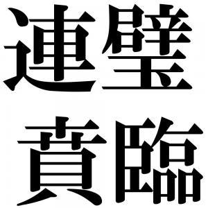 連璧賁臨の四字熟語-壁紙/画像