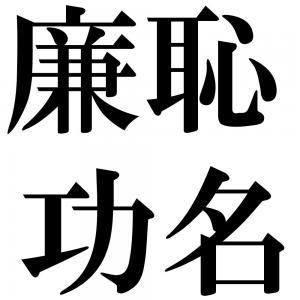 廉恥功名の四字熟語-壁紙/画像