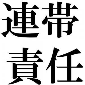 連帯責任の四字熟語-壁紙/画像
