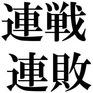 連戦連敗の四字熟語-壁紙/画像