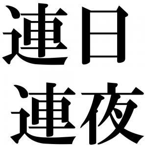 連日連夜の四字熟語-壁紙/画像