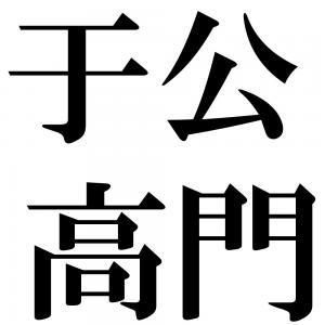 于公高門の四字熟語-壁紙/画像