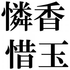 憐香惜玉の四字熟語-壁紙/画像