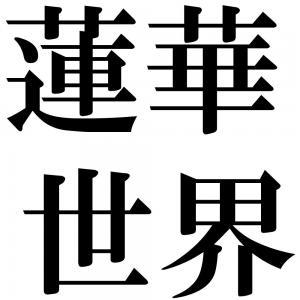 蓮華世界の四字熟語-壁紙/画像
