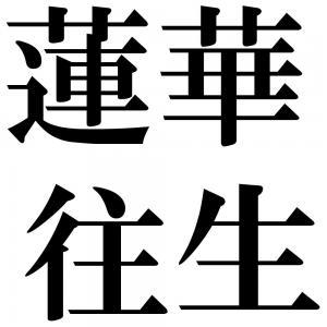 蓮華往生の四字熟語-壁紙/画像