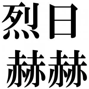 烈日赫赫の四字熟語-壁紙/画像
