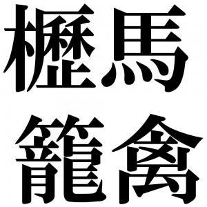 櫪馬籠禽の四字熟語-壁紙/画像