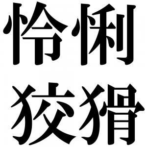 怜悧狡猾の四字熟語-壁紙/画像