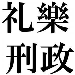 礼樂刑政の四字熟語-壁紙/画像